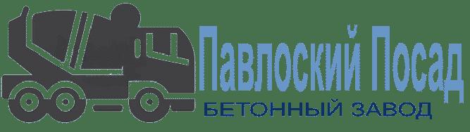 Бетон в Павловском Посаде с доставкой
